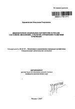 Межсекторное социальное партнерство в России состояние механизмы  Межсекторное социальное партнерство в России состояние механизмы стратегии управление развитием в регионах