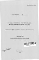 Государственное регулирование рынка ценных бумаг Грузии тема  Государственное регулирование рынка ценных бумаг Грузии тема автореферата по экономике скачайте бесплатно автореферат диссертации