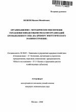 Организационно методическое обеспечение управления финансовыми  Организационно методическое обеспечение управления финансовыми рисками организаций промышленного типа тема автореферата по экономике