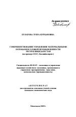 Совершенствование управления материальными потоками в газовой  Совершенствование управления материальными потоками в газовой промышленности Республики Дагестан на примере ООО Каспийгазпром