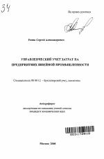 Управленческий учет затрат на предприятиях швейной промышленности  Управленческий учет затрат на предприятиях швейной промышленности тема автореферата по экономике скачайте бесплатно автореферат