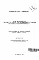 Логистический подход к организации материально технического  Логистический подход к организации материально технического обеспечения телекоммуникационного оператора тема автореферата по