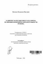 Развитие маркетингового механизма во внешнеэкономической  Развитие маркетингового механизма во внешнеэкономической деятельности региона тема автореферата по экономике скачайте бесплатно автореферат