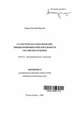 Статистическое моделирование внешнеэкономической деятельности  Статистическое моделирование внешнеэкономической деятельности российских регионов тема автореферата по экономике скачайте бесплатно