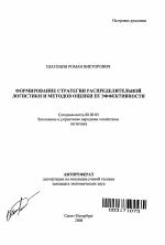 Формирование стратегии распределительной логистики и методов  Формирование стратегии распределительной логистики и методов оценки ее эффективности тема автореферата по экономике скачайте