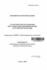 Статистическое исследование преступности несовершеннолетних в  Статистическое исследование преступности несовершеннолетних в Российской Федерации тема автореферата по экономике скачайте бесплатно автореферат