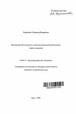 Организация бухгалтерского учета аутсорсинговой деятельности  Организация бухгалтерского учета аутсорсинговой деятельности теория и практика тема автореферата по экономике скачайте