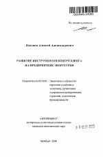 Развитие инструментов контроллинга на предприятиях энергетики  Развитие инструментов контроллинга на предприятиях энергетики тема автореферата по экономике скачайте бесплатно автореферат диссертации
