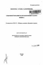 Совершенствование налогообложения малого бизнеса - тема автореферата по  экономике, скачайте бесплатно автореферат диссертации в экономической e18491535e3