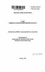 Аудит единого сельскохозяйственного налога тема научной работы  Аудит единого сельскохозяйственного налога тема автореферата по экономике скачайте бесплатно автореферат диссертации в экономической