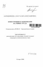 Конкуренция и монополия на рынке труда тема научной работы  Конкуренция и монополия на рынке труда тема автореферата по экономике скачайте бесплатно автореферат диссертации