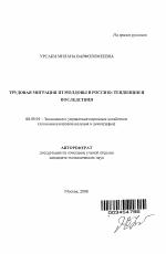 Трудовая миграция из Молдовы в Россию тенденции и последствия  Трудовая миграция из Молдовы в Россию тенденции и последствия тема автореферата по экономике