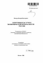 Коррупция как угроза экономической безопасности России тема  Коррупция как угроза экономической безопасности России тема автореферата по экономике скачайте бесплатно автореферат диссертации