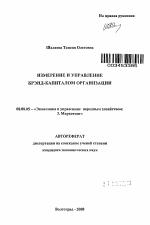 Измерение и управление брэнд капиталом организации тема научной  Измерение и управление брэнд капиталом организации тема автореферата по экономике скачайте бесплатно автореферат