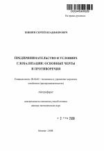 Предпринимательство в условиях глобализации основные черты и  Предпринимательство в условиях глобализации основные черты и противоречия тема автореферата по экономике скачайте
