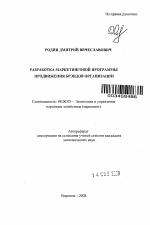 Вествуд дж маркетинговый план спб питер 2001 скачать книгу