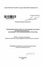 Управление проектами государственно частного партнерства в России  Управление проектами государственно частного партнерства в России тема автореферата по экономике скачайте бесплатно