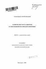 Развитие института ипотеки в современной российской экономике  Развитие института ипотеки в современной российской экономике тема автореферата по экономике скачайте бесплатно автореферат