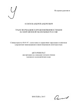 Трансформация сбережений в инвестиции в современной экономике  Трансформация сбережений в инвестиции в современной экономике России тема автореферата по экономике скачайте бесплатно