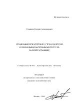 Организация бухгалтерского учета и контроля использования  Организация бухгалтерского учета и контроля использования материальных ресурсов на электростанциях тема автореферата по экономике