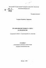 Организация внутреннего аудита на предприятии тема научной  Организация внутреннего аудита на предприятии тема автореферата по экономике скачайте бесплатно автореферат диссертации в