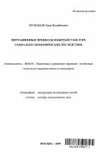 Миграционные процессы в Кыргызстане и их социально экономические  Миграционные процессы в Кыргызстане и их социально экономические последствия тема автореферата по экономике