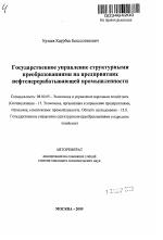 Государственное управление структурными преобразованиями на  Государственное управление структурными преобразованиями на предприятиях нефтеперерабатывающей промышленности тема автореферата по