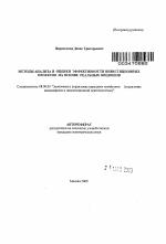 Методы анализа и оценки эффективности инвестиционных проектов на  Методы анализа и оценки эффективности инвестиционных проектов на основе реальных опционов тема автореферата по экономике