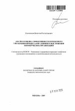 Анализ и оценка эффективности проектного управления процессами  Анализ и оценка эффективности проектного управления процессами слияния и поглощения коммерческих организаций тема автореферата по