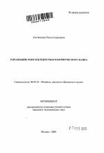 Управление рентабельностью коммерческого банка тема научной  Управление рентабельностью коммерческого банка тема автореферата по экономике скачайте бесплатно автореферат диссертации в экономической