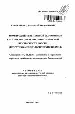 Противодействие теневой экономике в системе обеспечения  Противодействие теневой экономике в системе обеспечения экономической безопасности России тема автореферата по экономике скачайте