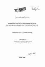 Реализация проектов государственно частного партнерства  Реализация проектов государственно частного партнерства зарубежный опыт и российская практика тема автореферата по