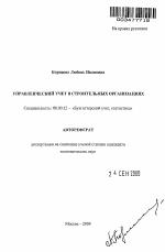 Управленческий учет в строительных организациях тема научной  Управленческий учет в строительных организациях тема автореферата по экономике скачайте бесплатно автореферат диссертации в