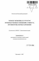 Теневая экономика в структуре производственных отношений сущность  Теневая экономика в структуре производственных отношений сущность противоречия формы разрешения тема автореферата