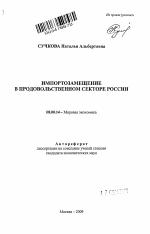 Импортозамещение в продовольственном секторе России тема научной  Импортозамещение в продовольственном секторе России тема автореферата по экономике скачайте бесплатно автореферат диссертации в