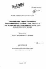 Методические аспекты сближения российских стандартов  Методические аспекты сближения российских стандартов бухгалтерского учета и отчетности с международными стандартами финансовой отчетности