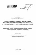 Современный механизм обеспечения продовольственной безопасности  Современный механизм обеспечения продовольственной безопасности России и возможные пути его совершенствования тема автореферата по экономике