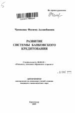 Развитие системы банковского кредитования тема научной работы  Развитие системы банковского кредитования тема автореферата по экономике скачайте бесплатно автореферат диссертации в экономической