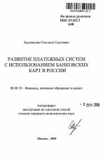 Развитие платежных систем с использованием банковских карт в  Развитие платежных систем с использованием банковских карт в России тема автореферата по экономике скачайте