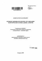 Компенсационная политика организации тема научной работы  Компенсационная политика организации тема автореферата по экономике скачайте бесплатно автореферат диссертации в экономической библиотеке