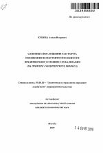 Слияния и поглощения как форма повышения конкурентоспособности  Слияния и поглощения как форма повышения конкурентоспособности предприятия в условиях глобализации тема автореферата по экономике