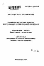 Формирование учетной политики в организациях потребительской  Формирование учетной политики в организациях потребительской кооперации тема автореферата по экономике скачайте бесплатно автореферат