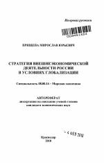 Стратегия внешнеэкономической деятельности России в условиях  Стратегия внешнеэкономической деятельности России в условиях глобализации тема автореферата по экономике скачайте бесплатно автореферат