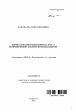 Управленческий учет и контроль затрат на предприятиях швейной  Управленческий учет и контроль затрат на предприятиях швейной промышленности тема автореферата по экономике скачайте