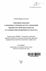 Совершенствование таможенно тарифных мер регулирования  Совершенствование таможенно тарифных мер регулирования внешнеторговой деятельности в условиях присоединения России к ВТО тема