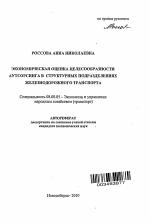 Экономическая оценка целесообразности аутсорсинга в структурных  Экономическая оценка целесообразности аутсорсинга в структурных подразделениях железнодорожного транспорта 15 83 тема автореферата по
