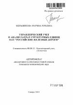 Управленческий учет и анализ затрат структурных единиц ОАО  Управленческий учет и анализ затрат структурных единиц ОАО Российские железные дороги тема автореферата