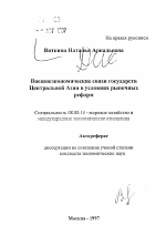 Внешнеэкономические связи государств Центральной Азии в условиях  Внешнеэкономические связи государств Центральной Азии в условиях рыночных реформ тема автореферата по экономике скачайте