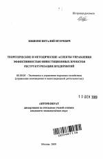 Теоретические и методические аспекты управления эффективностью  Теоретические и методические аспекты управления эффективностью инвестиционных проектов реструктуризации предприятий тема автореферата