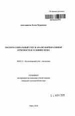 Эколого социальный учет и анализ корпоративной отчетности в  Эколого социальный учет и анализ корпоративной отчетности в условиях МСФО тема автореферата по экономике